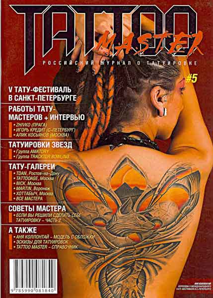 tattoo master magazine